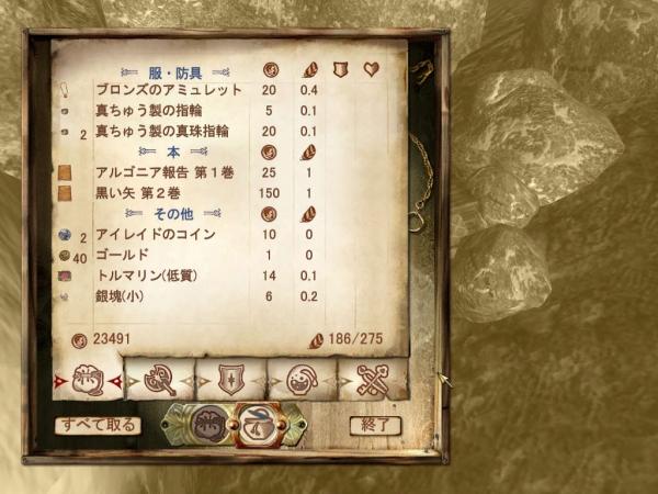 魔法戦士プレイ日記 コインの表と裏38