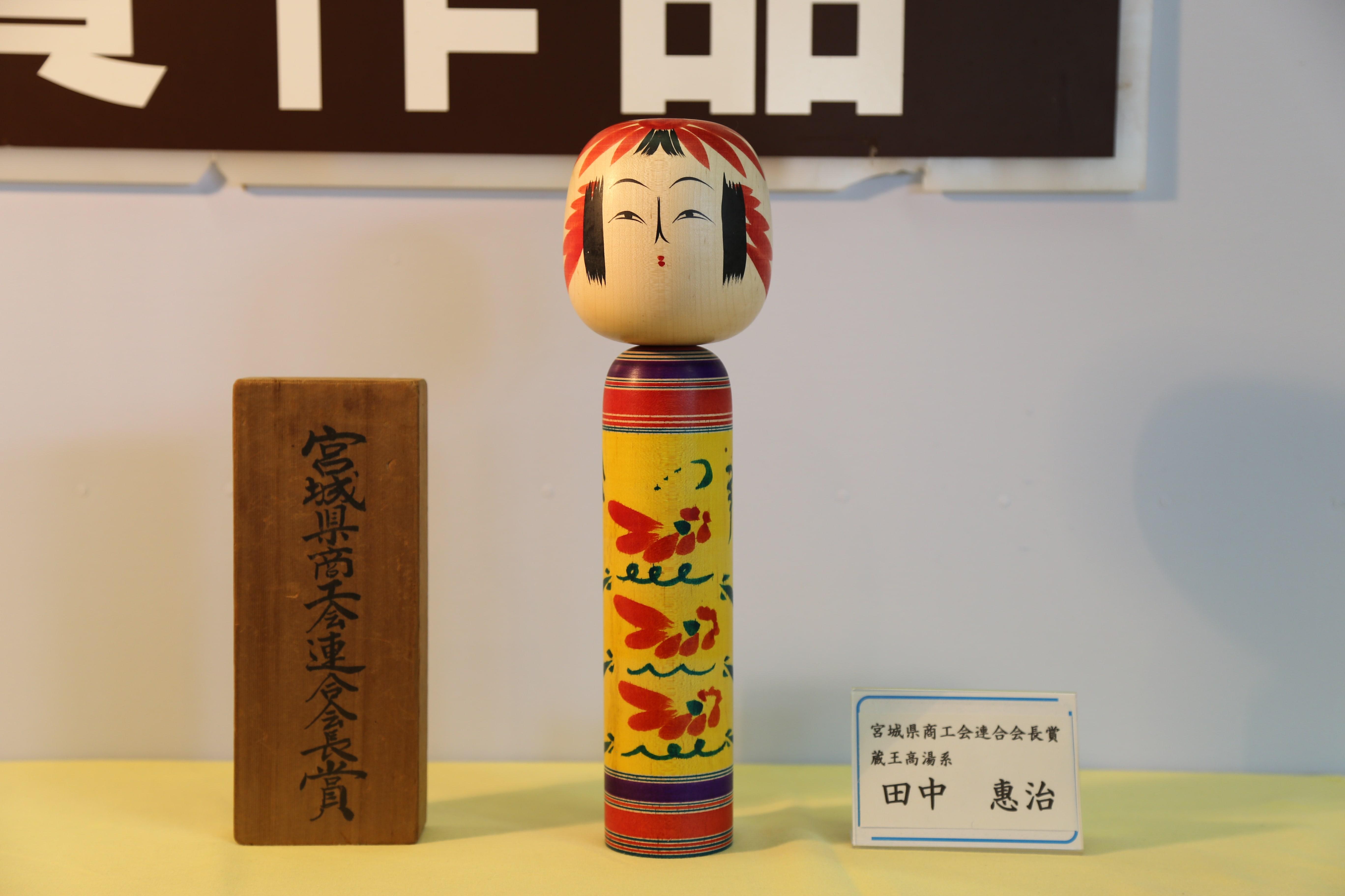 田中恵治工人