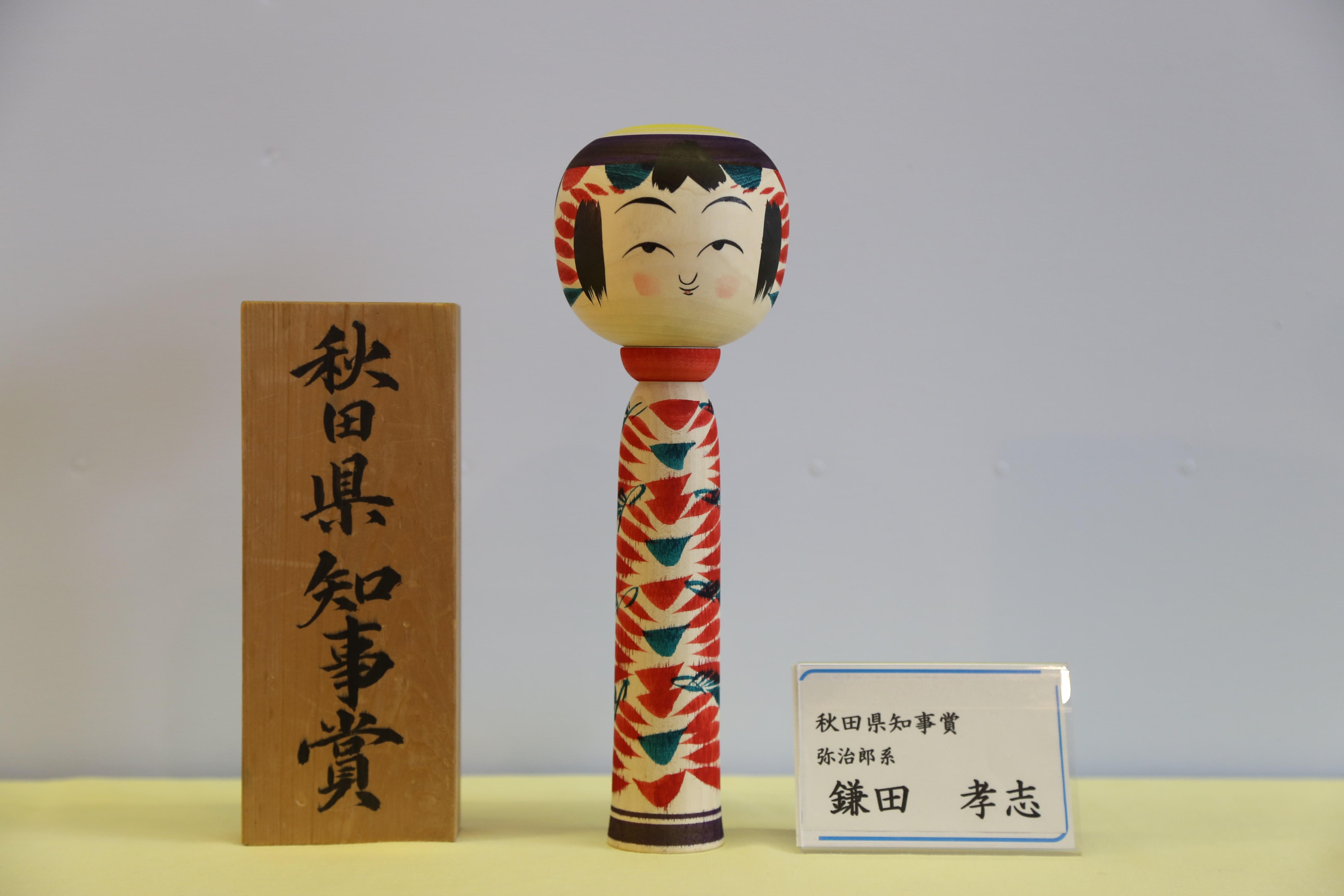 鎌田孝志工人