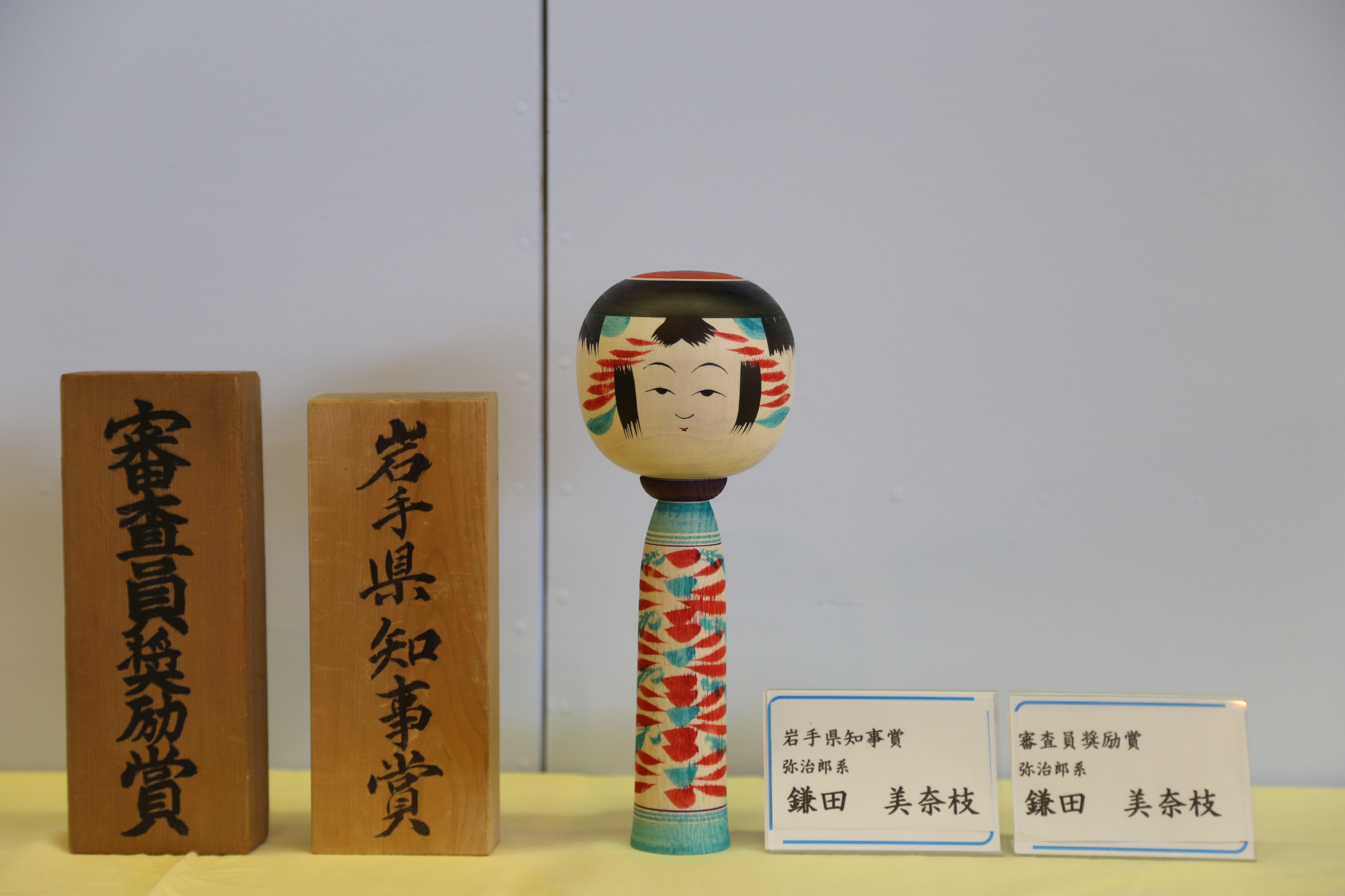 鎌田美奈枝工人