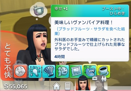 The Sims™ 4_20180807222000