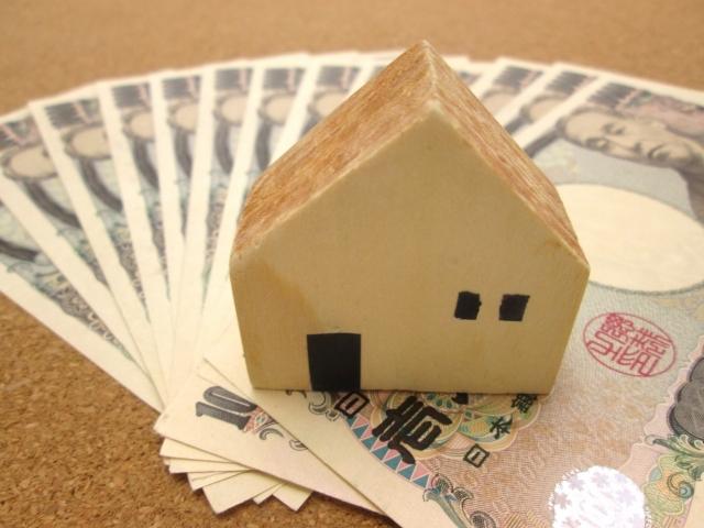 家とお金と住宅ローン