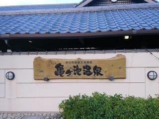 亀ケ池温泉