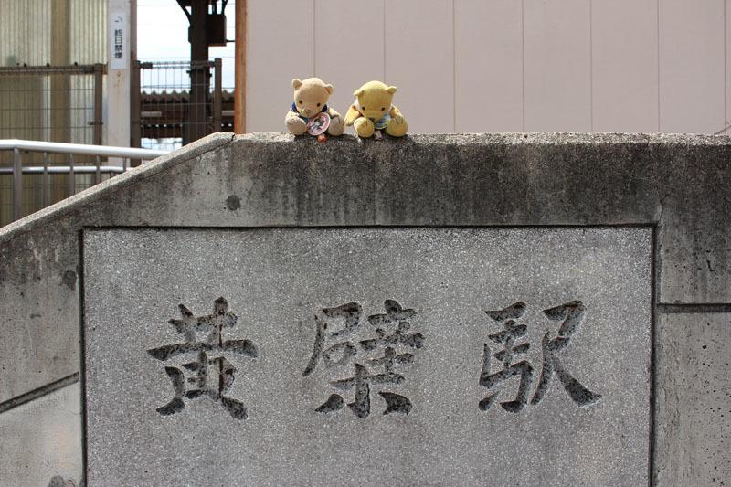 JR黄檗駅名標と 180825