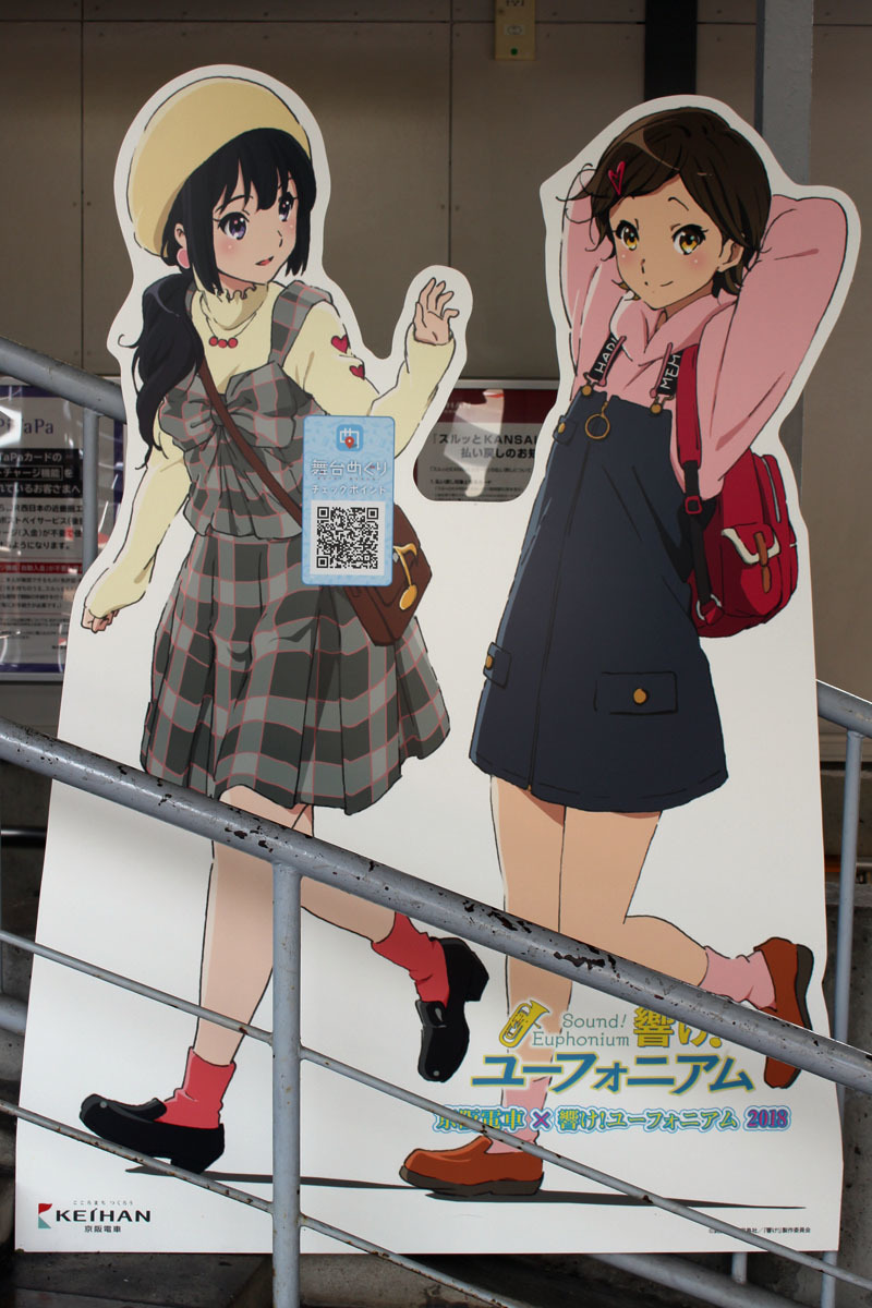 京阪黄檗駅パネル 180825