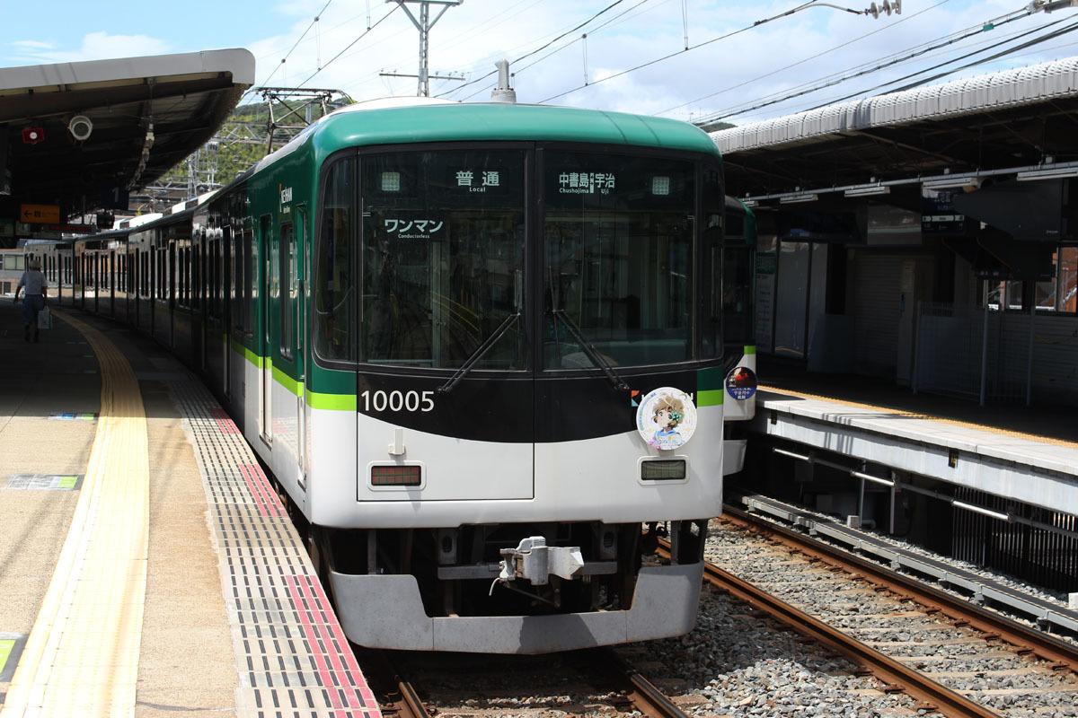 京阪電車10005 六地蔵駅で 180825