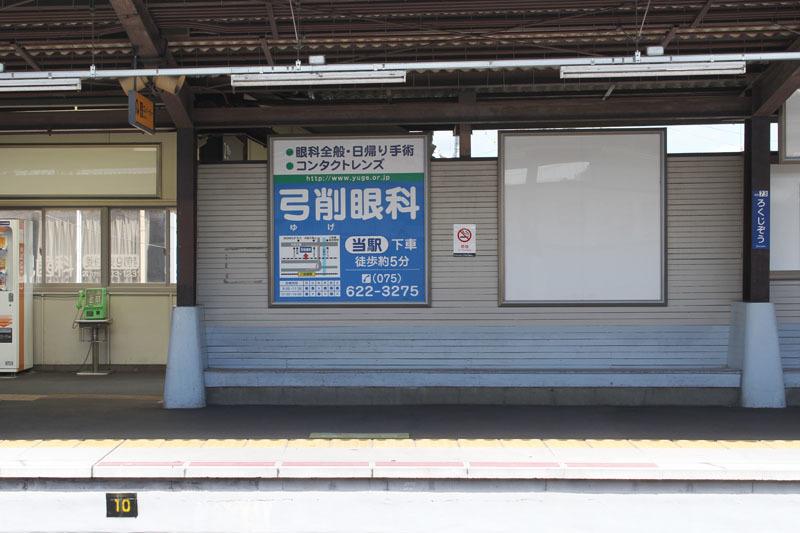六地蔵駅ホーム 180825