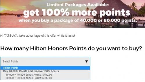 ヒルトンオーナーズは、2018年9月20日までポイントを100%ボーナスポイント付きで購入できます
