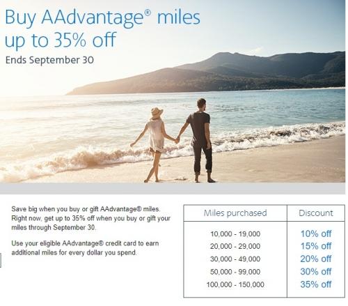 アメリカン航空のAAdvantageマイルが35%OFFで購入できます。