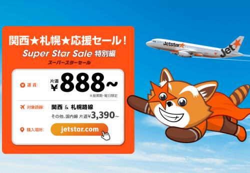 関西と札幌を対象に応援セール!片道¥888~とJALの国際便で国内の移動でジェットスターを利用