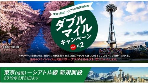 東京(成田)-シアトル線開設記念 ダブルマイルキャンペーン