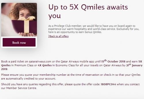 カタール航空で最大5倍のマイルがもらえるキャンペーン