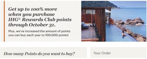 IHGリワードクラブで100%ボーナスポイント購入キャンペーン