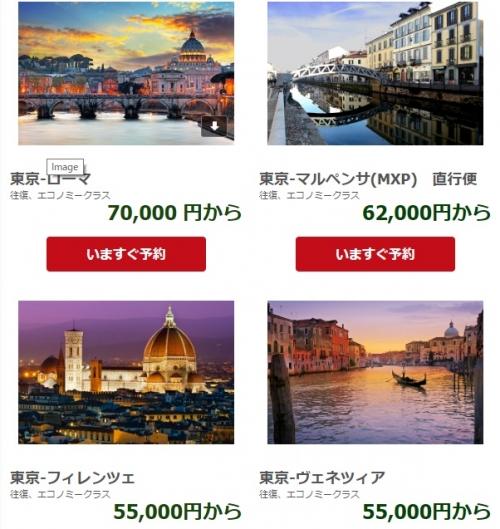 イタリアのアリタリア航空 イタリア・ヨーロッパへ55,000円から