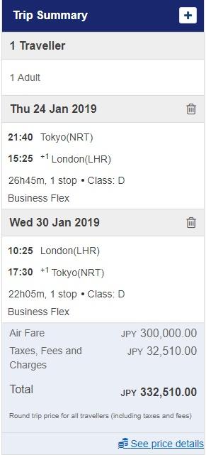 マレーシア航空なら30万円程度でワンワールドのエメラルド会員になれます。