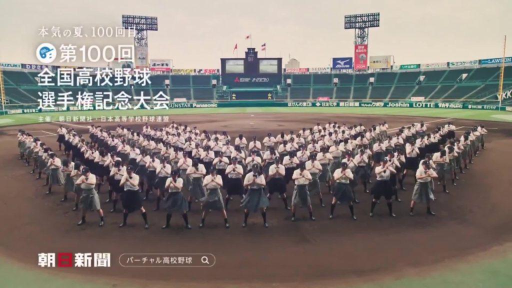 高校野球100回大会-1024x576