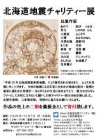 北海道地震チャリティー展