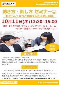 H30-10話し方①