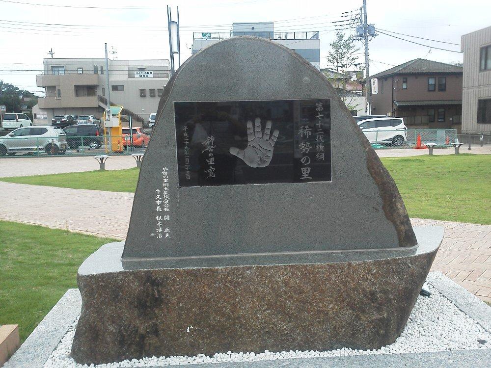 F1000030牛久駅9月16日稀勢の里手形石碑
