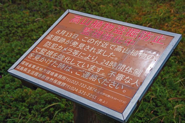 浄土平湿原の看板