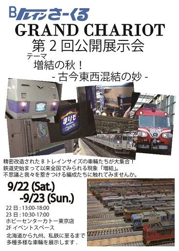 展示会ポスター2018Ver2BLOG用