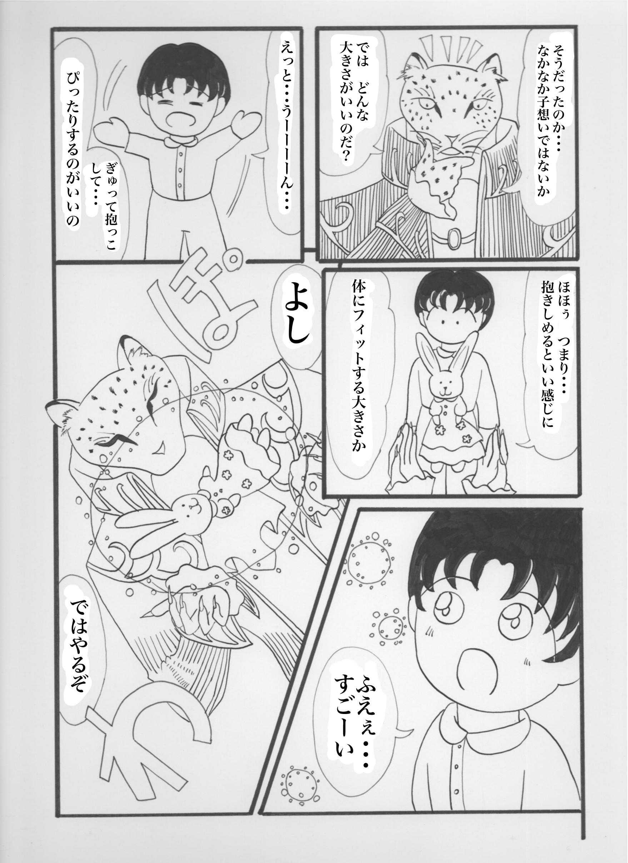 デモンズギフト11