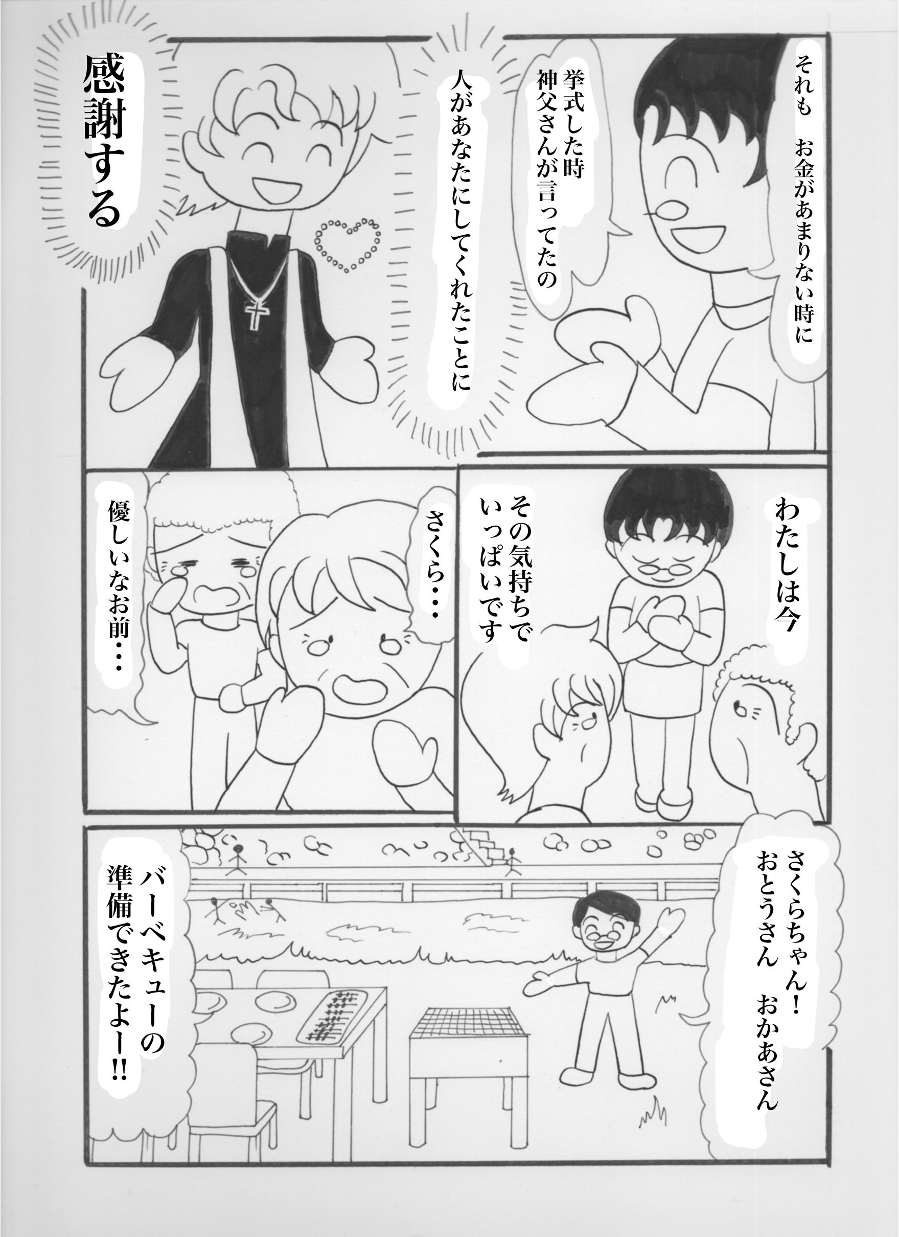 デモンズギフト21