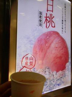 180725吉祥寺駅中桃ジュース