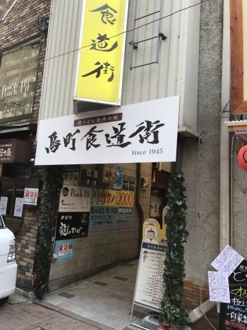 食道街入口