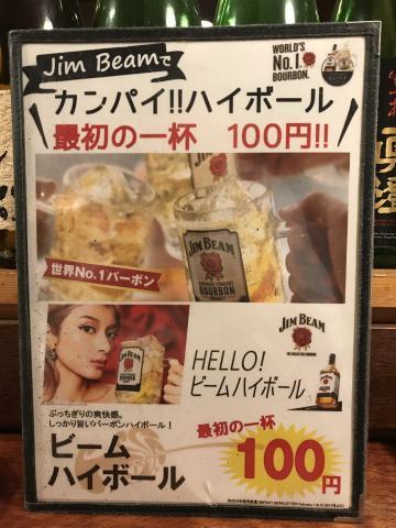 ハイボール100円