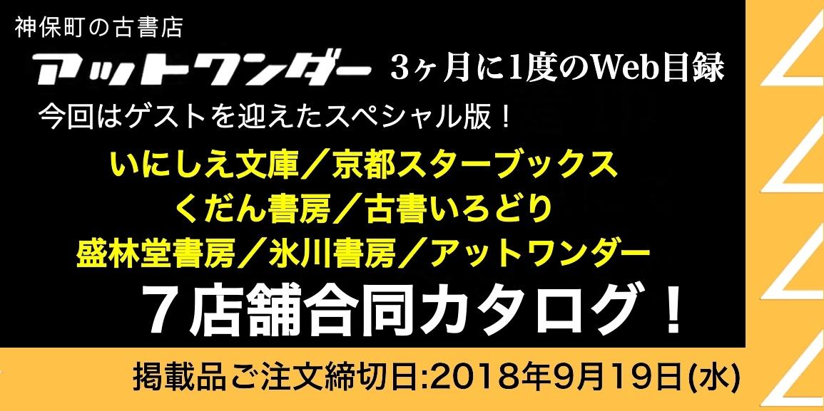 mokuroku201809.jpeg