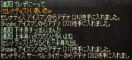 0831すっぽんぽん