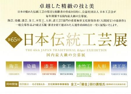 2018_ 第65回日本伝統工芸展写真面_450_32