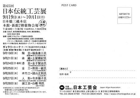 2018_第65回日本伝統工芸展切手面_450_317