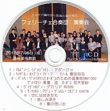 2018フェリ-チェ合奏団CD75