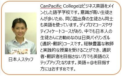 Canpaci3.jpg