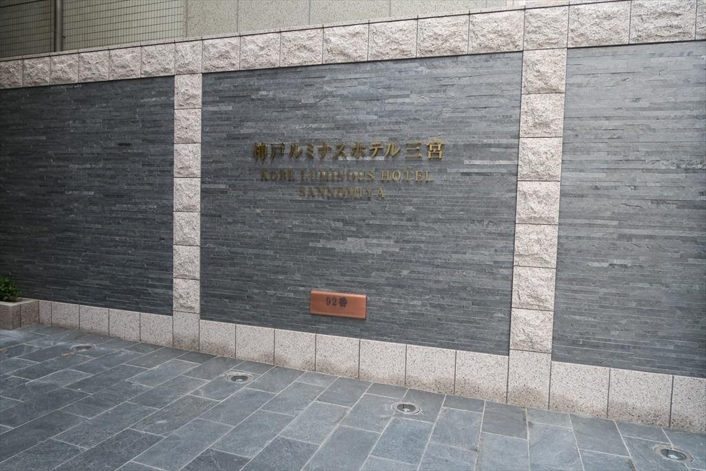 神戸ルミナスホテル三宮_1
