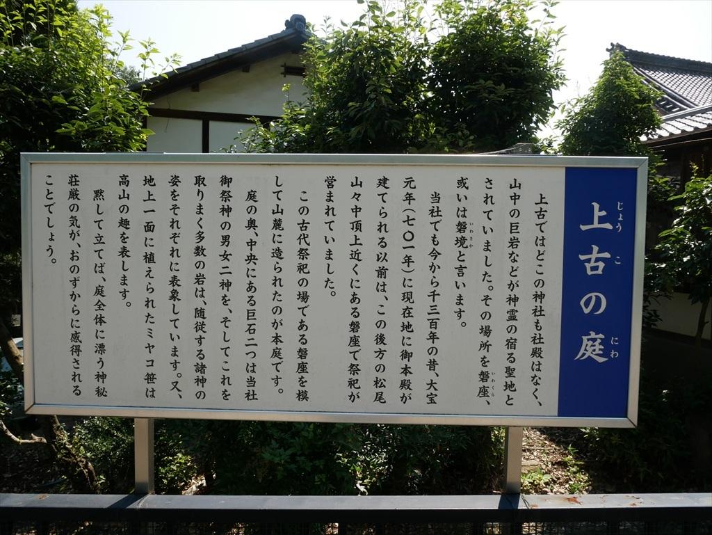 上古の庭(磐座風)_8