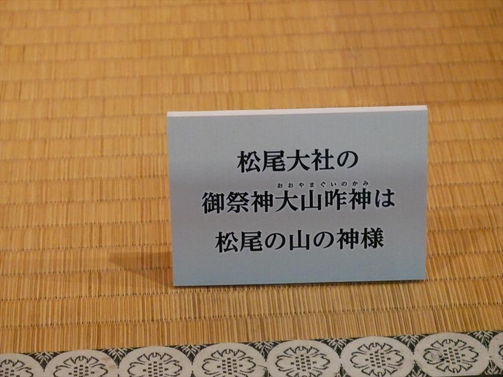 お酒の資料館_13