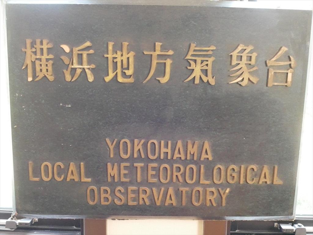 横浜地方気象台_11