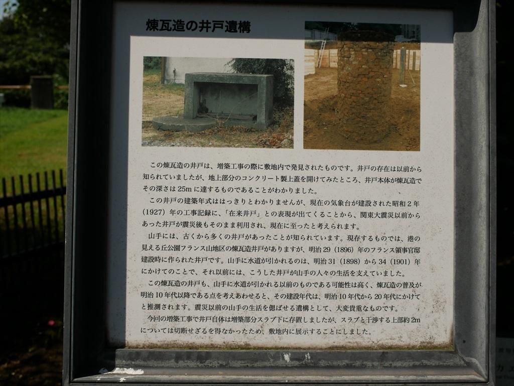 横浜地方気象台_13