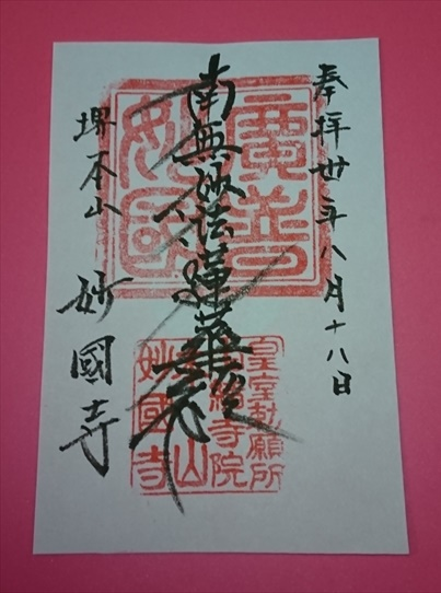 myoukokuji4.jpg