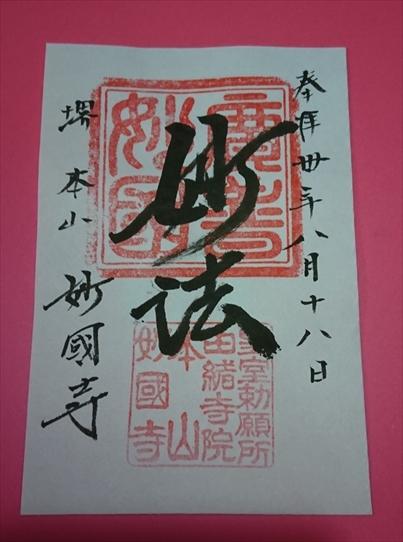 myoukokuji5.jpg