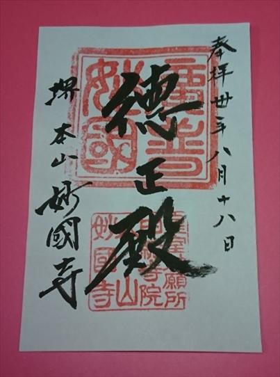 myoukokuji6.jpg