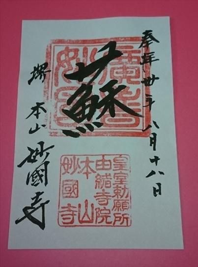 myoukokuji7.jpg