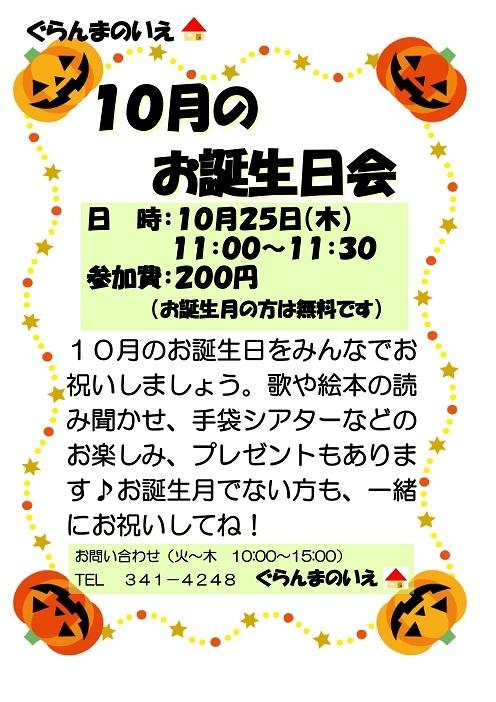 2018-10月お誕生日会