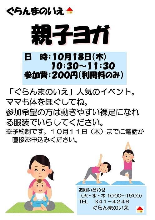 2018-10月親子ヨガ