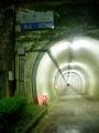 181006老ノ坂トンネル