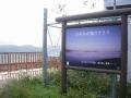 181006展望台の看板