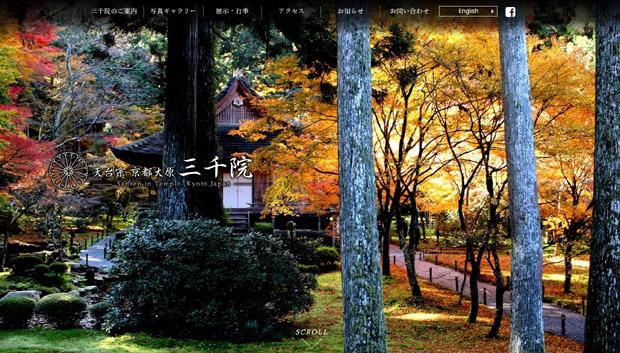 620-sanzenin-HP01.jpg